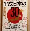 統計で振り返る平成日本の30年