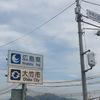 2015原付一人旅(夏)@4日目 山口->広島