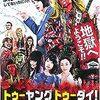【映画】トゥーヤング・トゥーダイ!~地獄コメディの世界観ほんと好き。鬼フォン欲しい。~