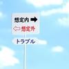 【家の前がゴミ捨て場問題①】間口・駐車場がちょっとだけ狭くなる!?