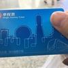 中国 杭州での地下鉄の利用方法と路線図