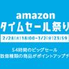 【終了】Amazonタイムセール祭りが2/28(水)18時から開催!目玉商品の情報をチェックしよう!【2018春】