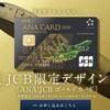 クレジットカードの保有遍歴と保有したいカード