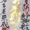 名古屋栄の成田山「萬福院」で新春記念特別梵字御朱印をいただきました〜!(名古屋市中区)2020/1/1