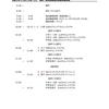 育成スポーツ教室自転車競技 10月 キッズ・ユースサイクルスポーツ大会【連絡事項・スタートリスト】