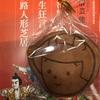 平成29年度1月 民俗芸能公演 淡路人形芝居