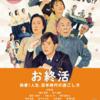 映画『お終活 熟春!人生、百年時代の過ごし方』 ~ キネ旬シアター