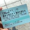 東京からは一筆書き乗車で飛騨高山へ?