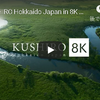 8K空撮 緑の釧路湿原を行く