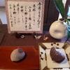今週(11月22〜26日)の季節の和菓子