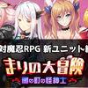 【対魔忍RPG】イベント『まりの大冒険 闇の町の怪紳士』【新ユニット編】きらら先輩がやってきた!