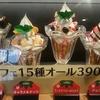 サンマルクカフェの390円パフェは、シンプルかわいくて美味しい