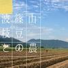 丹波篠山黒枝豆 父との農業