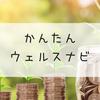 【ウェルスナビ】初心者でも1万円から簡単に資産運用できる方法を解説|実績報告