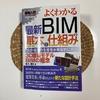 「よくわかる 最新BIMの基本と仕組み」 家入 龍太