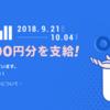 SNSの絶対王者LINEがトークンエコノミーへの第一歩「Wizball」リリース!