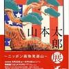 山本太郎展〜ニッポン画物見遊山〜@美術館「えき」KYOTO