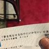 11/6 地下アイドルヲタクから見たAKB劇場