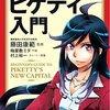 『コミックでわかるピケティ入門』:入門書の中で一、二を争う要領を得ない本。監修の藤田康範はまともに目を通したのか?