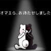 【ダンガンロンパV3】最新情報 part2