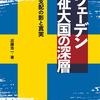 『スウェーデン 福祉大国の深層』発売!