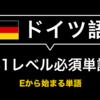 【保存版】ドイツ語 B1必須単語&例文リスト- Eから始まる単語帳 1/4