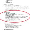 雑記46 サプライズ!?二覚醒実装!!