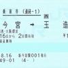 連絡の連続乗車券での割引運賃