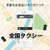 全国タクシーアプリ:初回クーポン1,000円とアメックス500円Cash Back いっただきまーす!!