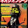 【1998年】【8月号】ネオジオフリーク 1998.08