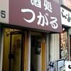 【5軒目】酒処 つがる〜圧倒的ボリュームのベーコンステーキ