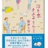 益田 ミリ(著) 『泣き虫チエ子さん 旅情編』(集英社文庫) 読了