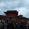 京都紅葉 その③(清水寺)
