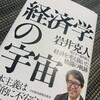 岩井克人・前田裕之著『経済学の宇宙ー経済を考え抜いた格闘の奇跡ー』:自分の仕事とは、「研究」とは何か・・・を考えさせられた一冊