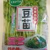 ほんとうにすごいぞ豆苗! 栄養豊富で100円というおどろきの安さ!