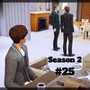 【Sims4】#25 それぞれの思惑【Season 2】