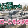 ドローンを使った繋がり!専門学校編//記事85