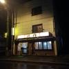 焼肉 松柳苑(江別市 野幌)コロナ禍の今