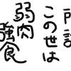 29(ニク)いね、手越祐也!