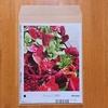 メルカリ 梱包用の封筒の幅がちょっとたりないとき、封筒の幅を広げる方法