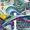西加奈子 著『i』より。みんな同じ → みんな違う → 考える → アイデンティティの確立。