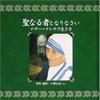 《『聖なる者となりなさい マザー・テレサの生き方』増刷のお知らせ》