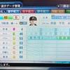 271.オリジナル選手 柳悠選手 (パワプロ2018)