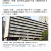 「選択的夫婦別姓制度は慎重に」自民有志議連 2021/6/11