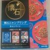 6月21日に日清ペットフード様から当選品が届きました!