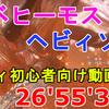【MHW】極ベヒーモス ソロで討伐達成!ヘビィボウガン 26'55''38 Extreme Behemoth solo【モンスターハンターワールド/FF14コラボ】
