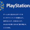 「PlayStation祭 2018」が今年も開催決定!SEKIROを始め、期待の新作が一足先にプレイできますよ