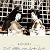 『祇園の姉妹』 100年後の学生に薦める映画 No.1771
