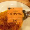 """【サイゼリヤ】200円のデキャンタワインで""""せんべろ""""できる!"""