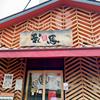 ラーメン 我馬 皆実店(南区)つけ麺「極み」